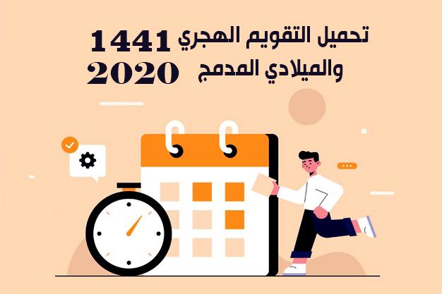 Pin By العربي للبرامج الموثوقة On التقويم الهجري 1442 والميلادي 2021 Relationship Diagram Calendar Relationship