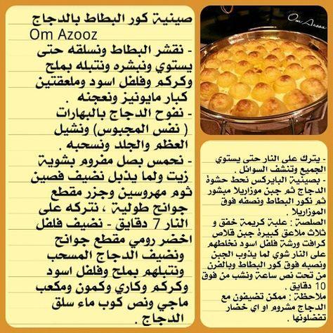 هذي وصفة كور البطاط بالجبن نزلتها لكم مرة ثانية للي اطلبوها Padgram Tunisian Food Cookout Food Cooking Recipes Desserts