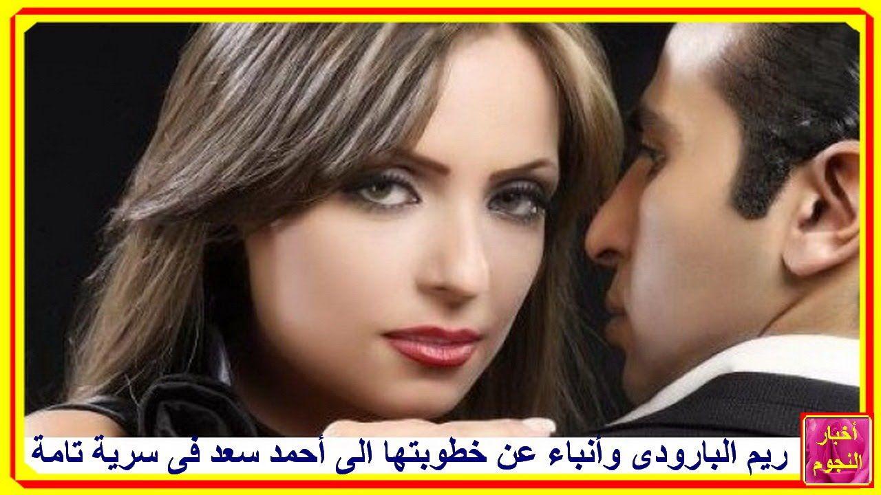 ربم البارودى وأنباء عن خطوبتها الى أحمد سعد فى سرية تامة تعرف على التفاصيل بالفيديو المرفق على الرابط Https Www Youtube Com Watch V Etnxuo75yom List Pl8w
