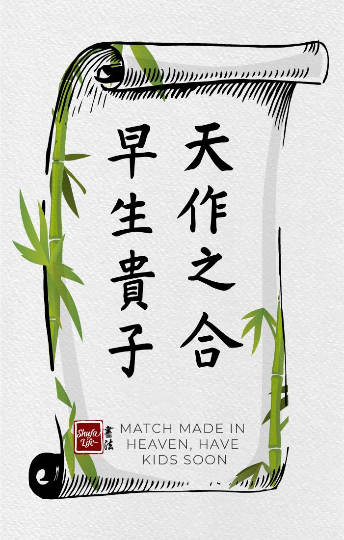 Love A Message On International Womens Day Chinese Calligraphy