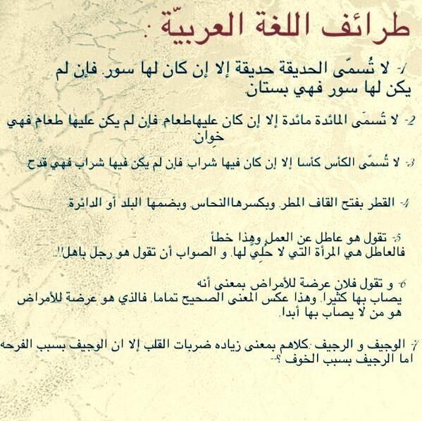 Bzduovoiaaag6oz Jpg 599 597 Wisdom Quotes Beautiful Arabic Words Life Words