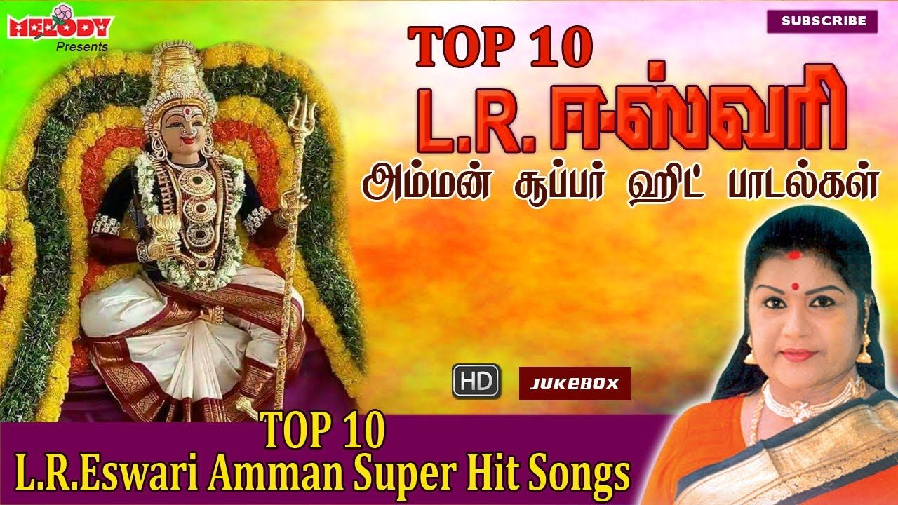 tamil god amman remix songs free download