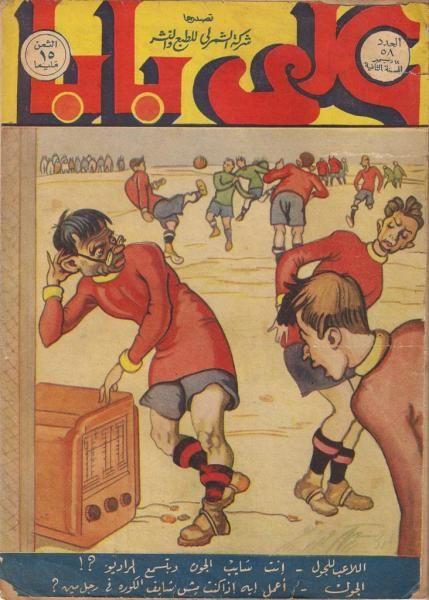 مجلات الاطفال القديمة منتدى العملات والطوابع العربي Magazines For Kids Old Advertisements My Pictures