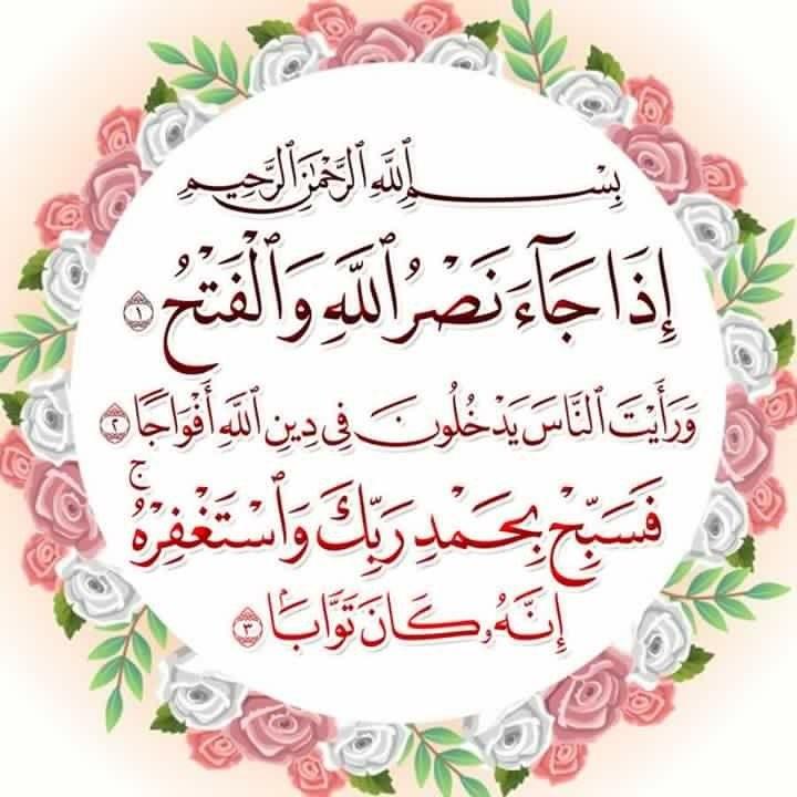 سورة النصر Beautiful Quran Quotes Beautiful Quran Verses Quran Verses