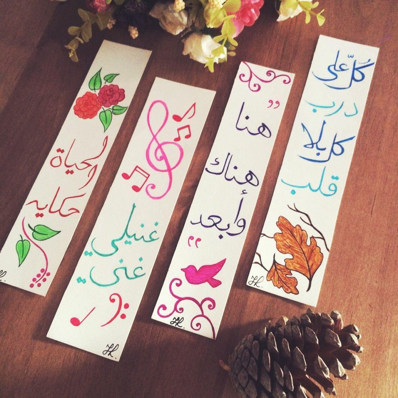 الدنيا دفتر للإنسان أجمل بدايتها التعارف وأروع مواضيعها الصراحة وأحلى سطورها الذكريات وأغلى أوراقها Calligraphy Quotes Love Mommy Crafts Notes Art
