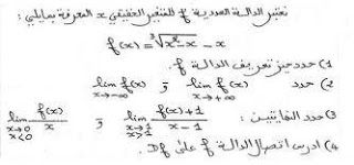 الرياضيات لكل المستويات تصحيح التمرين 19 حول درس النهايات والاتصال Math Math Equations Equation