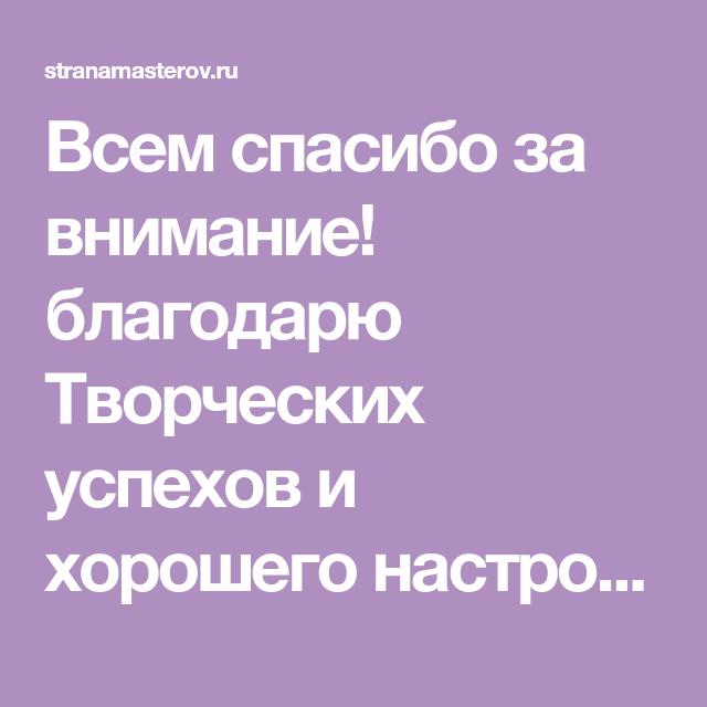 Vsem Spasibo Za Vnimanie Blagodaryu Tvorcheskih Uspehov I Horoshego Nastroeniya Cvety Tvorcheskij Shablony Kirigami
