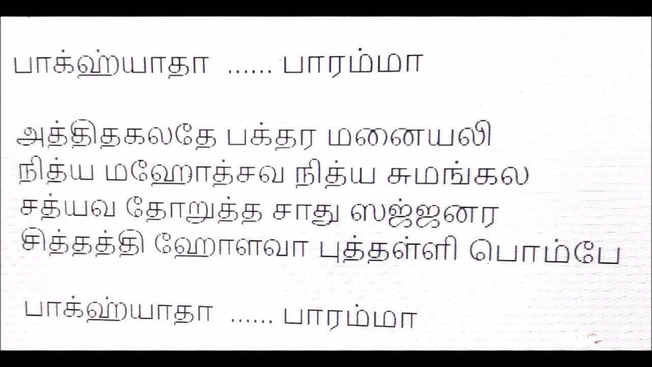 Bhagyada Lakshmi Baramma Lyrics In Epub