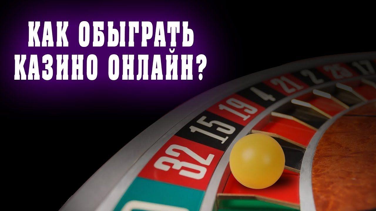 онлайн можно выиграть в ли реально казино