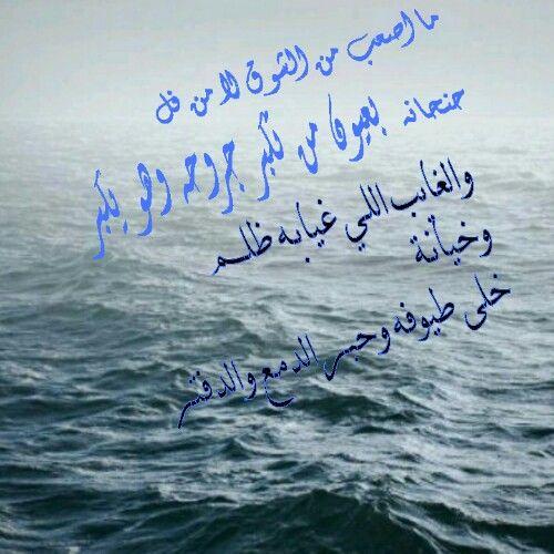 تنهيده في بيتين Calligraphy Arabic Calligraphy