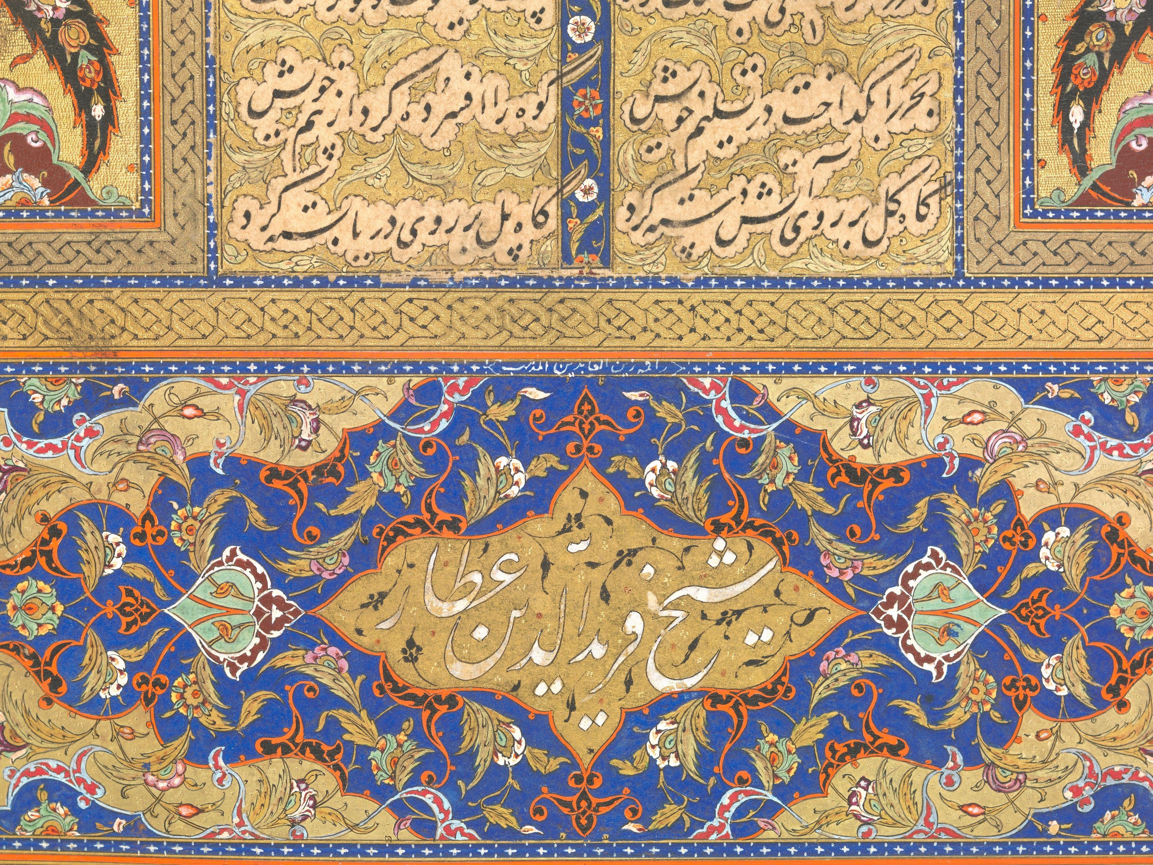 Mantiq Al Tair By Attar Detail Calligraphy 1487 Herat Timurid By Sultan Ali Al Mashhadi Illumination 1600 Isfahan Safavid By Zain Al Tezhip Drawing Sanat