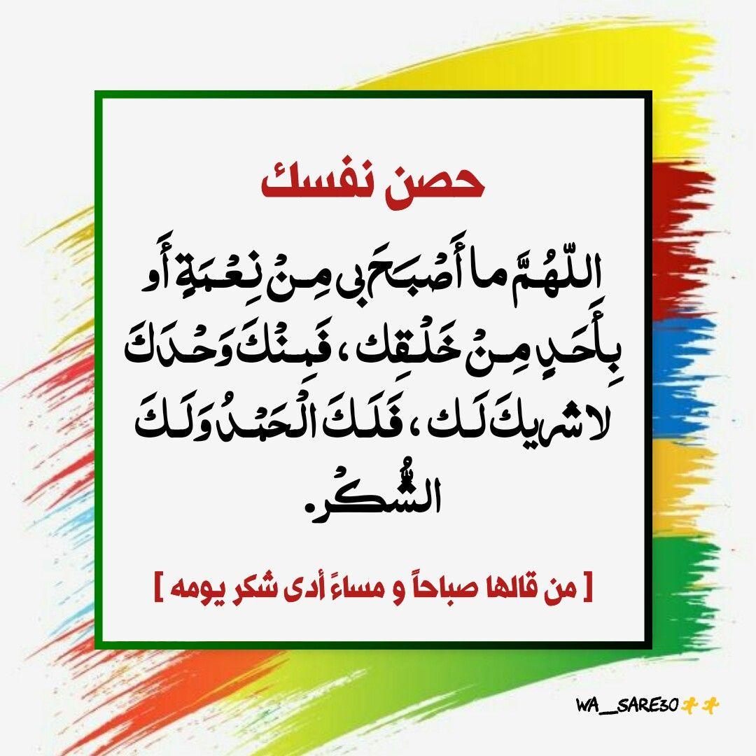 اللهم ما أصبح بي من نعمة حصن المسلم أذكار الصباح و المساء Instagram Photo And Video Instagram Photo