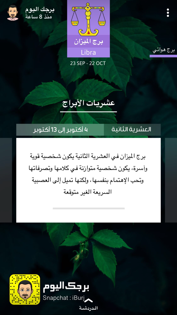 Pin By Samyah On عالم الأبراج Snapchat Libra Incoming Call Screenshot