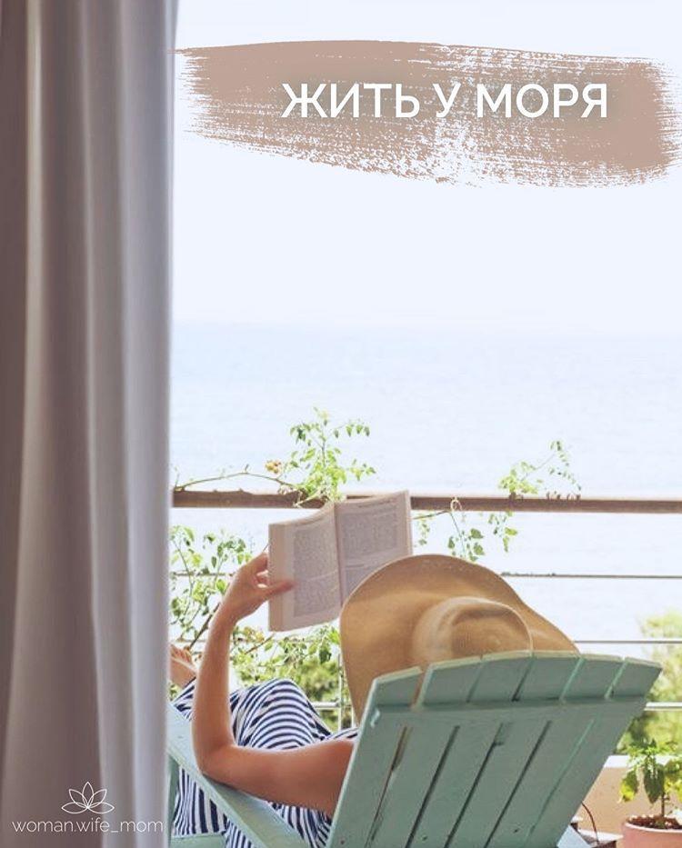ЖЕНСКИЙ БЛОГ┃ 𝓌𝑜𝓂𝒶𝓃.𝓌𝒾𝒻𝑒_𝓂𝑜𝓂 в Instagram: «❝ Жить у моря... ❞ #womanwifemomi ⠀ Жить у моря, читать книги и просто вдыхать этот невероятный морской бриз... ⠀ Эх... сейчас бы оставить…»
