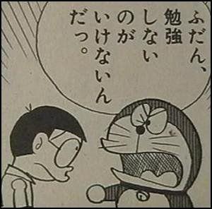 ドラえもん 名言 迷言 暴言集 キャラ別コマ画像有 naver まとめ doraemon comics doraemon comic styles
