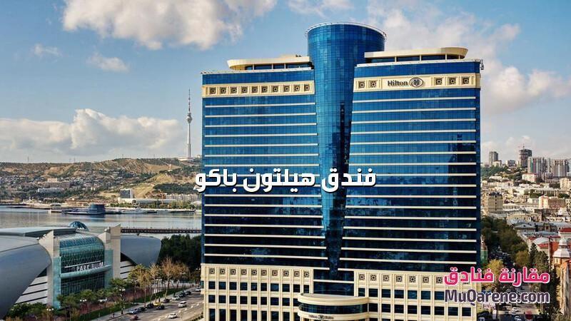 فندق بوليفارد هوتيل باكو Baku Hotels Hotel Hilton