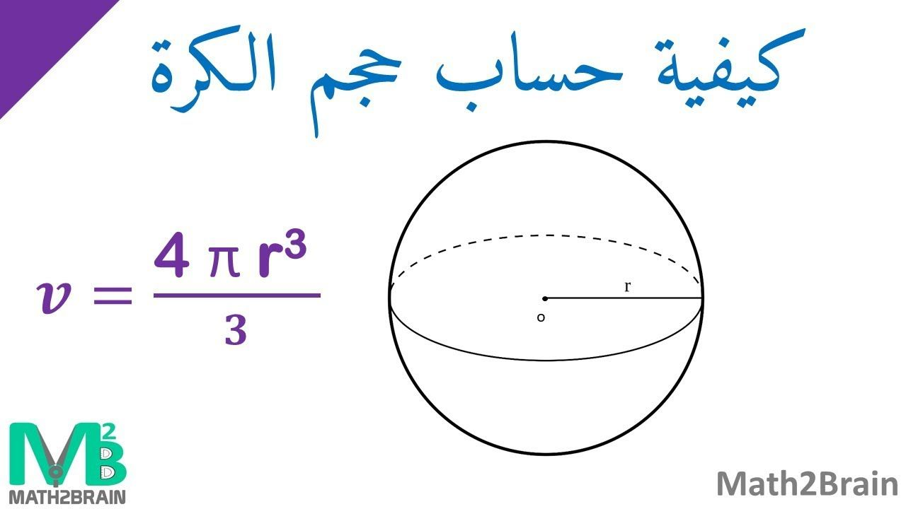 حساب حجم الكرة Pie Chart Chart Line Chart