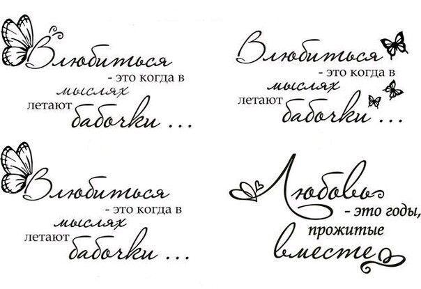 Вин, слова для подписи открыток