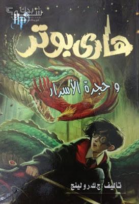 هاري بوتر وحجرة الأسرار جوان رولينج Pdf Comic Book Cover Book Cover Books