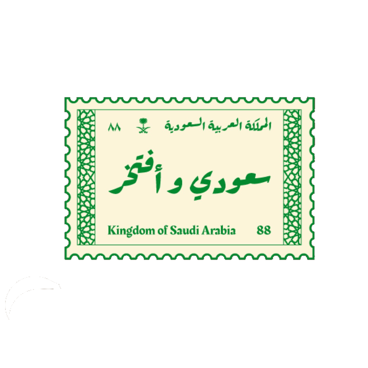 اليوم الوطني National Day Saudi Eid Stickers Print Stickers