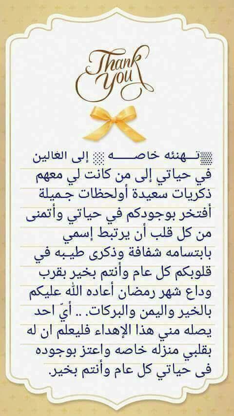 كل عام وأنتم بخير عيد فطر مبارك Words Quotes Amazing Quotes Quotes