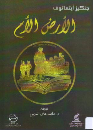 الأرض الأم Books Poster Movie Posters