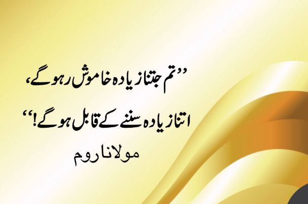 Superb Quotations For The Students In Urdu English Best Quotes