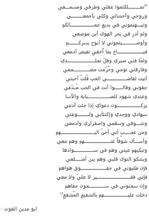 أبو مدين الغوث Life Quotes Poem Quotes Quotes