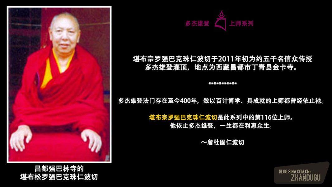 116---Chamdo-Jampa-Lings-Khenpo-Zongluo-Jampa-Khedrup-Rinpoche-CHI