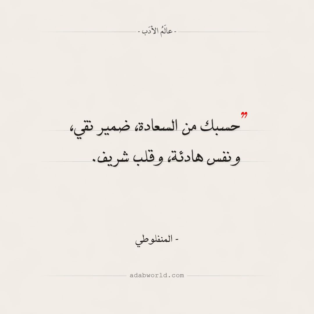 Https Adabworld Com File 2019 07 Adabworld Quotes 573 Jpg Good Life Quotes Arabic Quotes With Translation Life Quotes