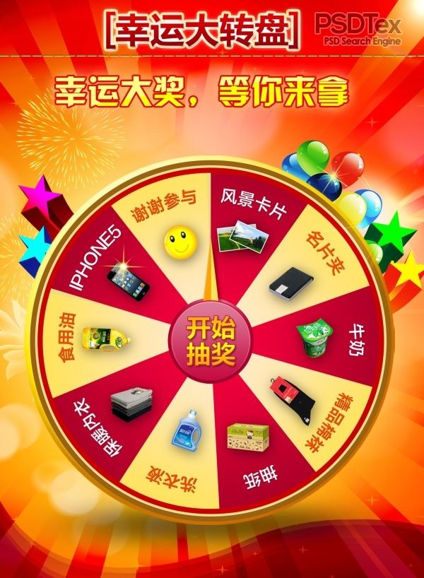 spin-and-win-draw-psd-posterjpg (600×818) Charity Raffle Pinterest