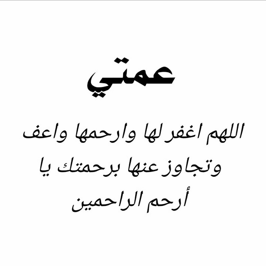 Pin By Manal On آمين يارب دعاء ادعيه لا اله إلا الله سبحان الله مسلمه سنيه سلفيه ولله الحمد Arabic Calligraphy Calligraphy