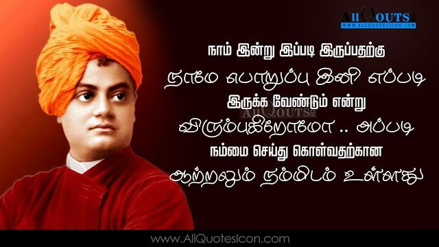 Swami Vivekananda Tamil Quotes Images Best Inspiration Life