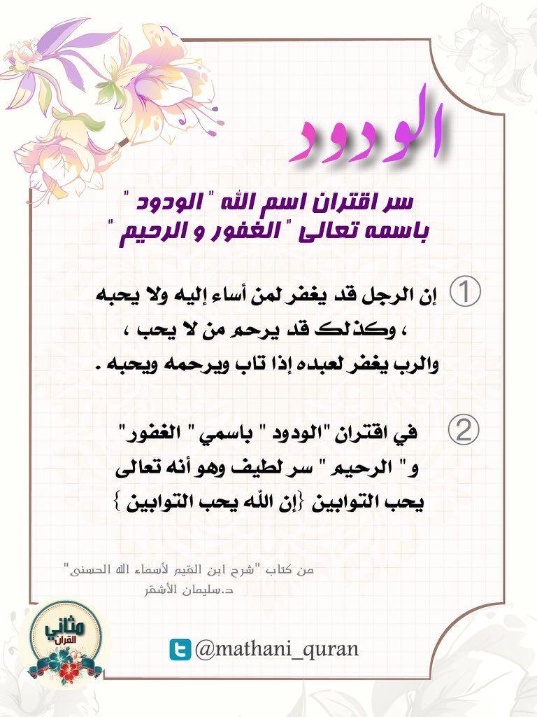 مثاني القرآن on | ان الله وملائكه يصلون على النبي ياايها الذين آمنوا