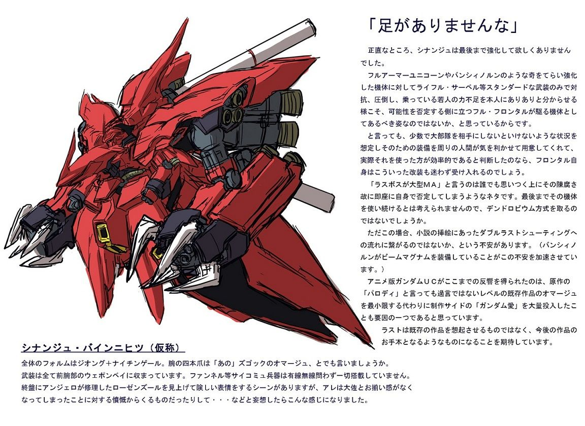 Mobile Suit Gundam UC - Episode 7 'Over The Rainbow'  (Coming in Spring 2014)   A design art for a new mobile suit (or mobile armor) to app...