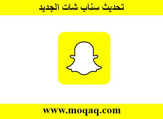 تحميل سناب شات الجديد 2020 Snapchat اخر اصدار للاندرويد برامج موقعك Snapchat Update Snapchat App