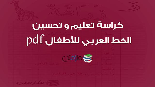 كراسة تعليم و تحسين الخط العربي للأطفال Pdf ملزمتي Neon Signs Education Keep Calm Artwork