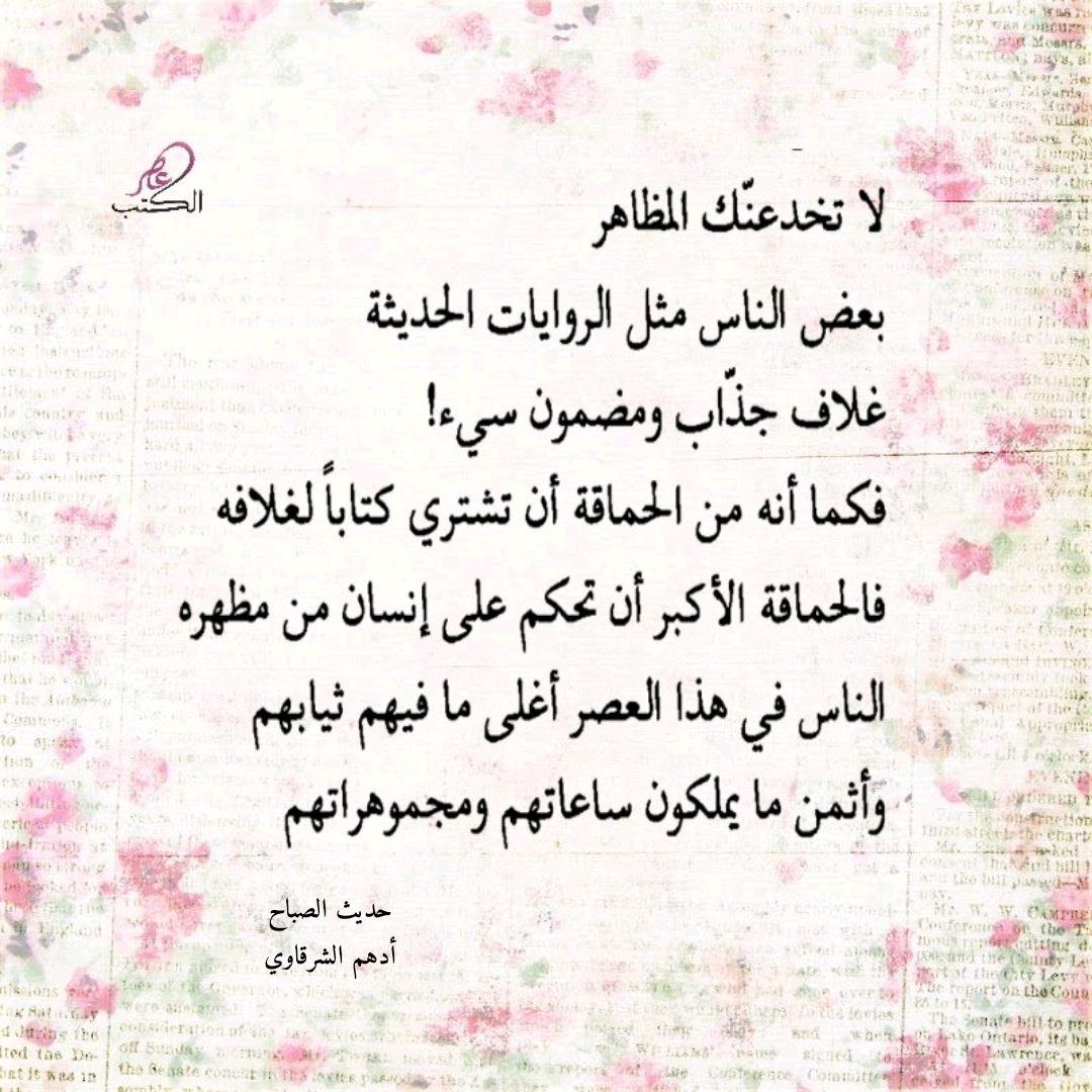 اقتباسات حول القراءة من كتاب وصايا Google Search Math Calligraphy Arabic Calligraphy