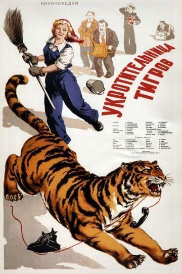 Укротительница тигров (Ukrotitelnitsa tigrov)