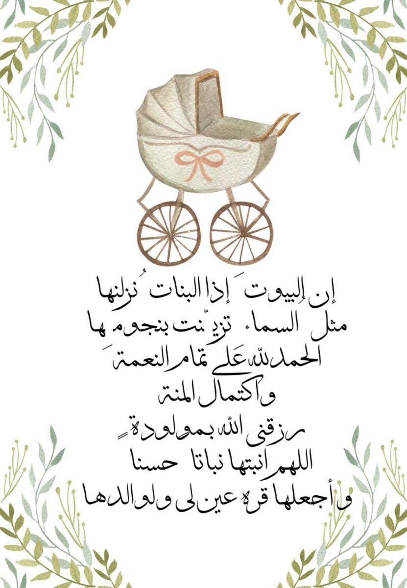 Pin By Amal On Islam Baby Cartoon Drawing Baby Prints Baby Boy Cards