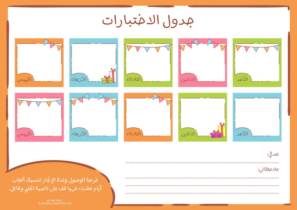 جدول اختبارات قف على ناصية الحلم وقاتل Png Print Planner School Stickers Planner Paper