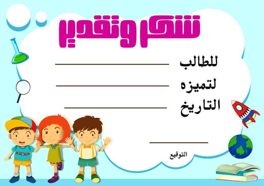 نماذج شهادة شكر وتقدير للطلاب جاهزة للطباعة و شهادات تفوق بالعربي نتعلم Islamic Books For Kids Arabic Kids Teacher Books