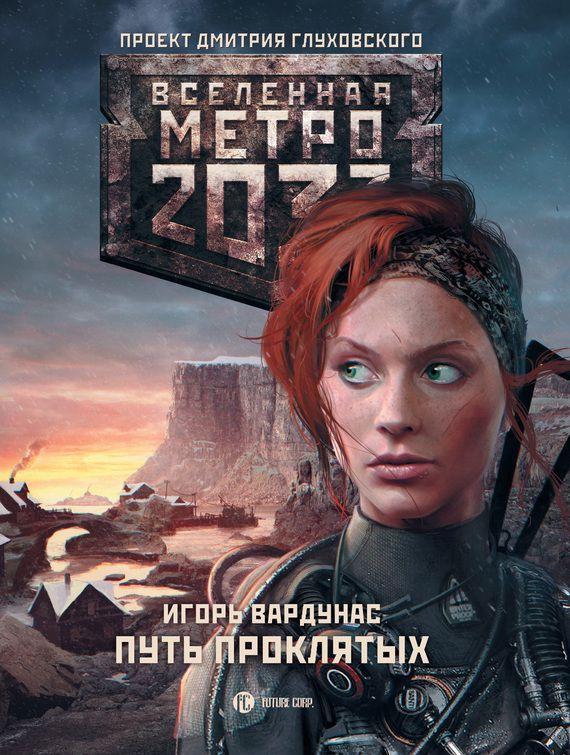 Скачать бесплатно электронные книги метро 2033 бесплатно