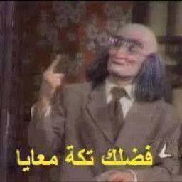 تكة واحدة بسسسس ههههه Funny Arabic Quotes Funny Qoutes Funny Picture Jokes