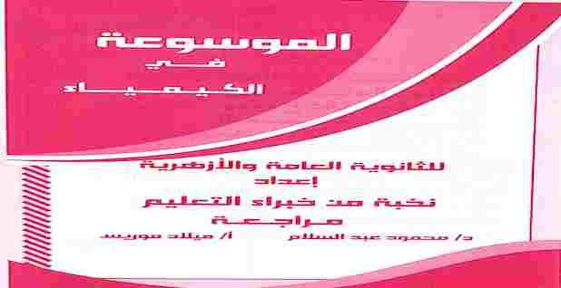 كتاب الموسوعة في الكيمياء للصف الثالث الثانوي 2021 Free Ebooks Pdf Pdf Books Egyptian Eye Tattoos