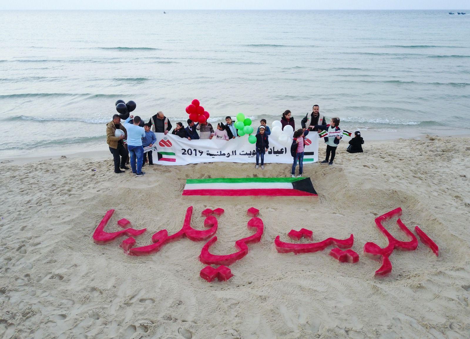 فعالية الرسم على شاطئ بحر غزة بمناسبة اعياد الكويت الوطنية مكفولي الرحمة العالمية مكتب غزة Outdoor Blanket Beach Mat Beach