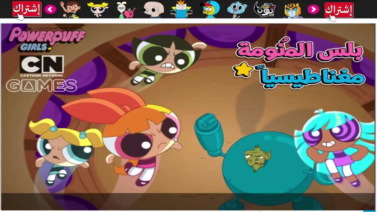 بلس الم نومة مغناطيسيا ألعاب فتيات القوة Powerpuff Girls Powerpuff Girls Games For Kids Toon Cup