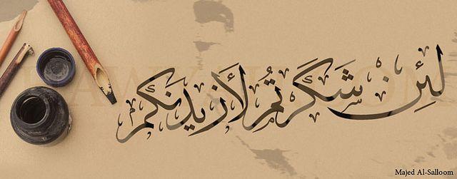 Pin By مهند العسلي On Arabesque Islamic Calligraphy Arabic Words Arabic Calligraphy