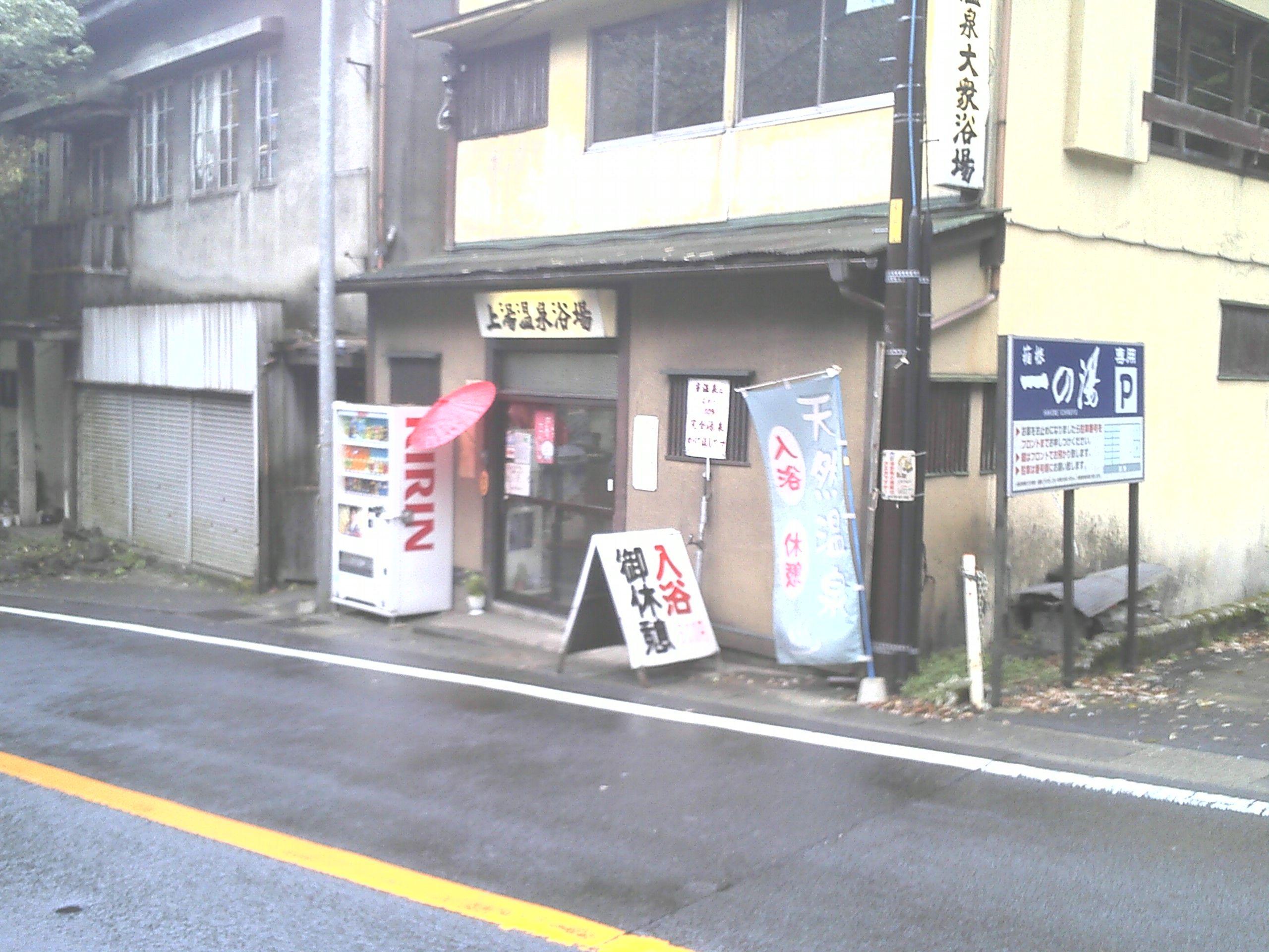 2012.4.17 hakone kamiyu_onsen 2