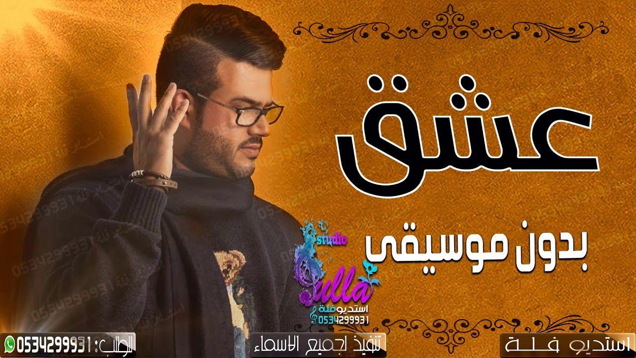 اغنيه عشق بدون موسيقى فيصل عبدالكريم حصريا 2020 اغاني بدون موسيقى Baby Photos Movies Youtube